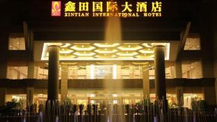 Xiangtan Xintian International Hotel
