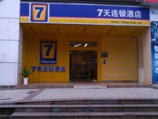 7 Days Inn Guangzhou Xinshi Branch