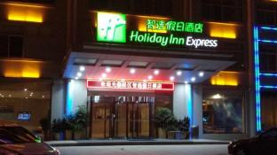 Holiday Inn Express Weihai Economic Zone