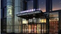 Free Comfort Holiday Hotel Xi Shan