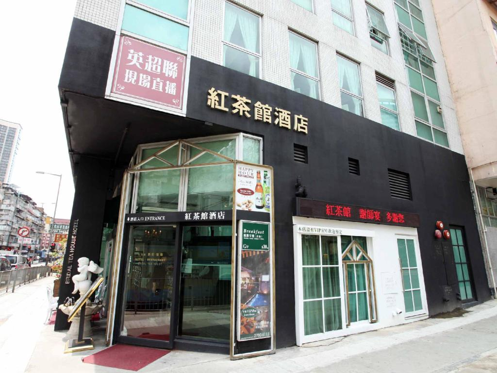 Vairāk par Bridal Tea House Hung Hom Gillies Avenue South Hotel