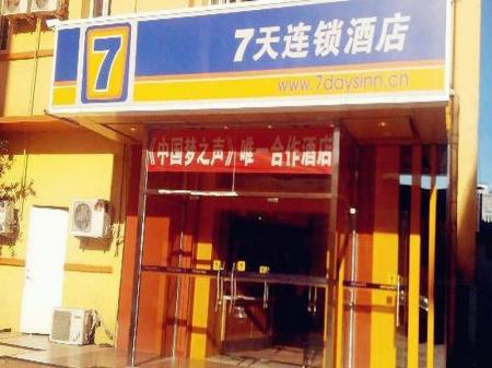 Entrance 7 Days Inn Beijing Dongsi Nanluoguxiang Branch