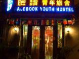 Xian Facebook Youth Hostel
