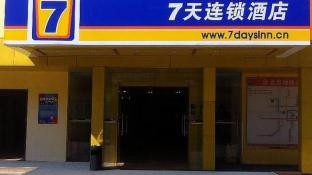 7 Days Inn Beijing Guomao Branch