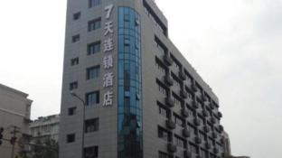 7 Days Inn Chengdu Shuangnan Branch