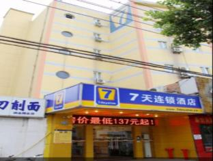 7 Days Inn Nanjing Ruijin Road