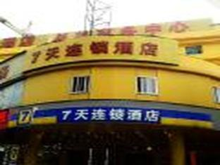 7 Days Inn Guangzhou-Dongpu Coach Terminal Branch