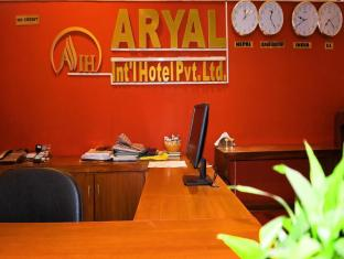 Aryal International Hotel