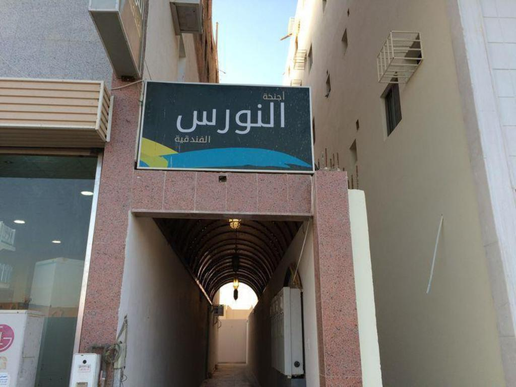 Al Nawras Furnished Apartments