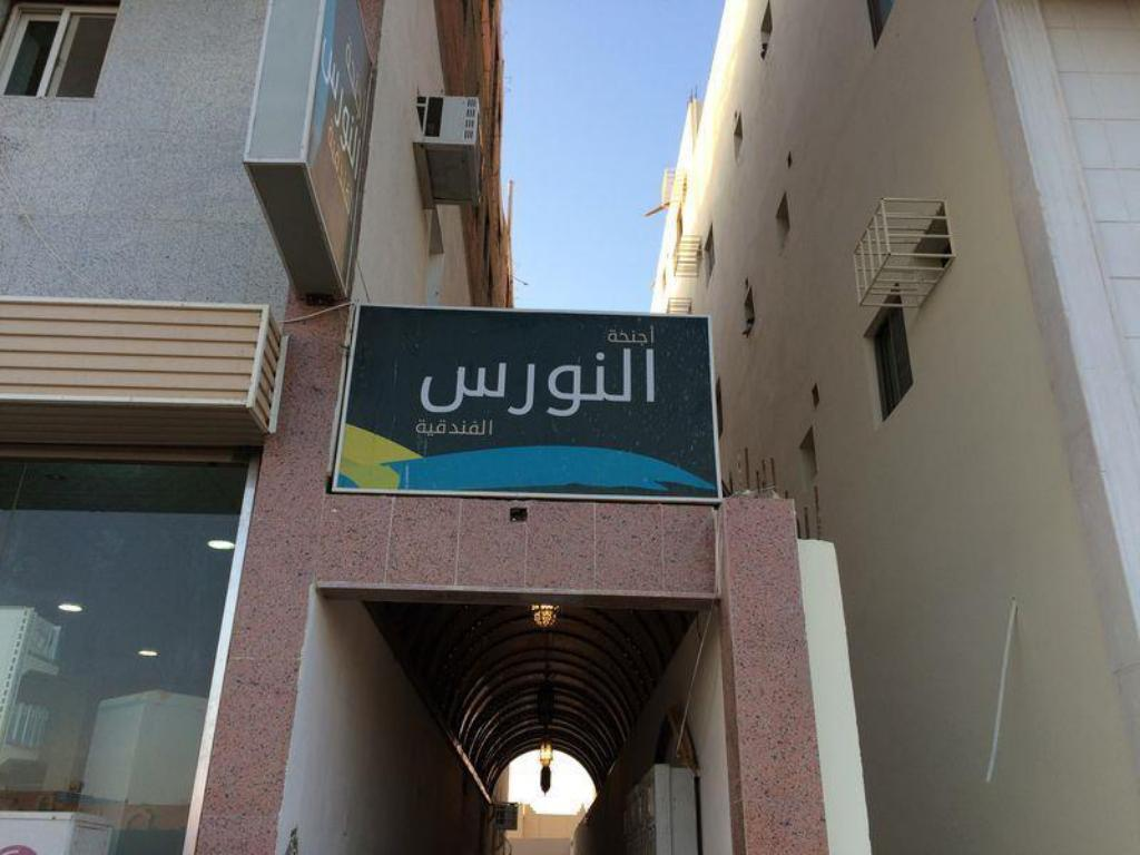Widok z zewnątrz Al Nawras Furnished Apartments
