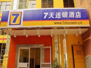 7 Days Inn Lanzhou Nanguan shizi Branch