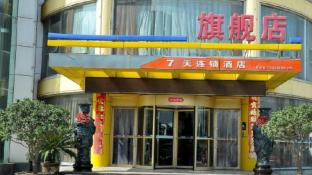 7 Days Inn Linyi Long-distance Bus Station East Gate Branch