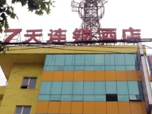 7 Days Inn Rizhao Huanghai First Road Branch