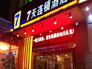 7 Days Inn Nanchang Shanghai Road