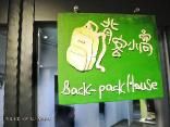Say Love Backpack House
