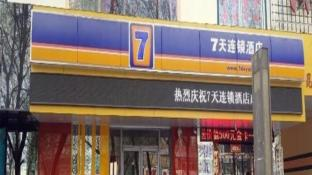 7 Days Inn Golmud Kunlun Road Branch