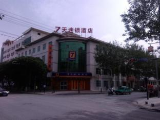 7 Days Inn Dunhuang Night Market Branch