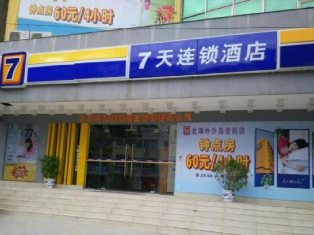 Повече за 7 Days Inn Beihai Beibuwan Plaza Old Street Branch