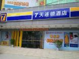 7 Days Inn Beihai Beibuwan Plaza Old Street Branch
