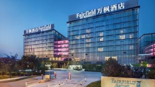 Fairfield by Marriott Taiyuan South