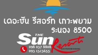 The Sun Resort and Restaurant