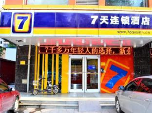 7 Days Inn Shijiazhuang Heping West Road North Station Branch