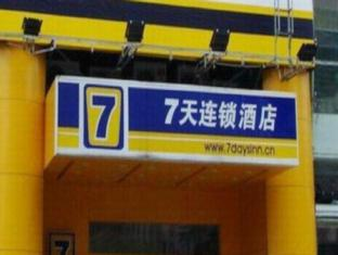 7 Days Inn Pingdingshan Train Station Nanhuan Road Branch