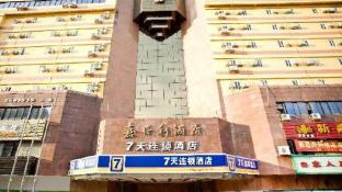 7 Days Inn Meizhou Jiadeli Branch