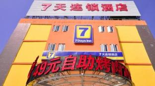 7 Days Inn Jinan Lixia District Zhengfu Branch