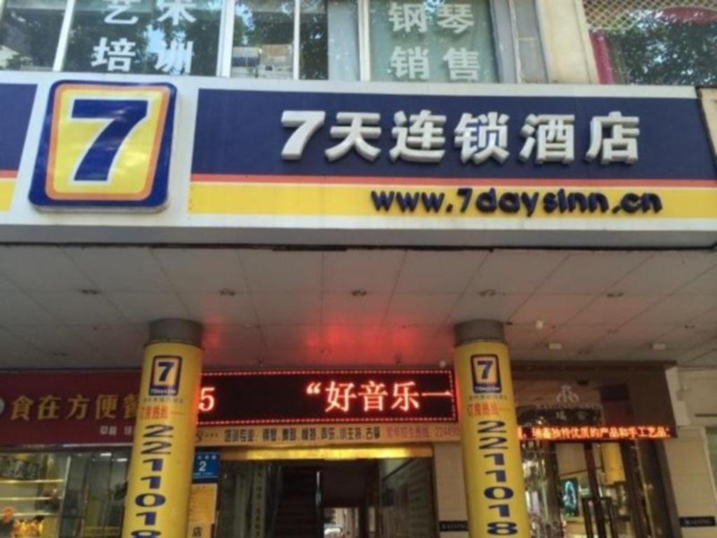 U60e0 U5dde7 U5929 U9023 U9396 U9152 U5e97 U60e0 U57ce U897f U6e56 U5e97  7 Days Inn Huizhou Huicheng Xi Lake Branch