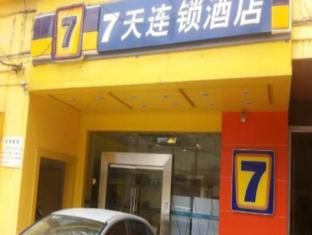 7 Days Inn Premium Xiaoshizi Branch