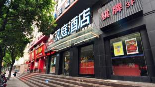 Hanting Hotel Hangzhou Wulinmen Hushu South Road Branch