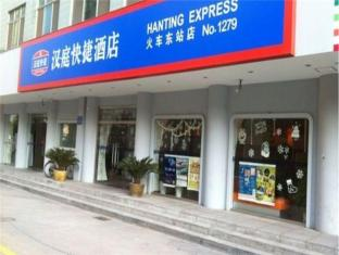 Hanting Hotel Guangzhou East Railway Station Branch