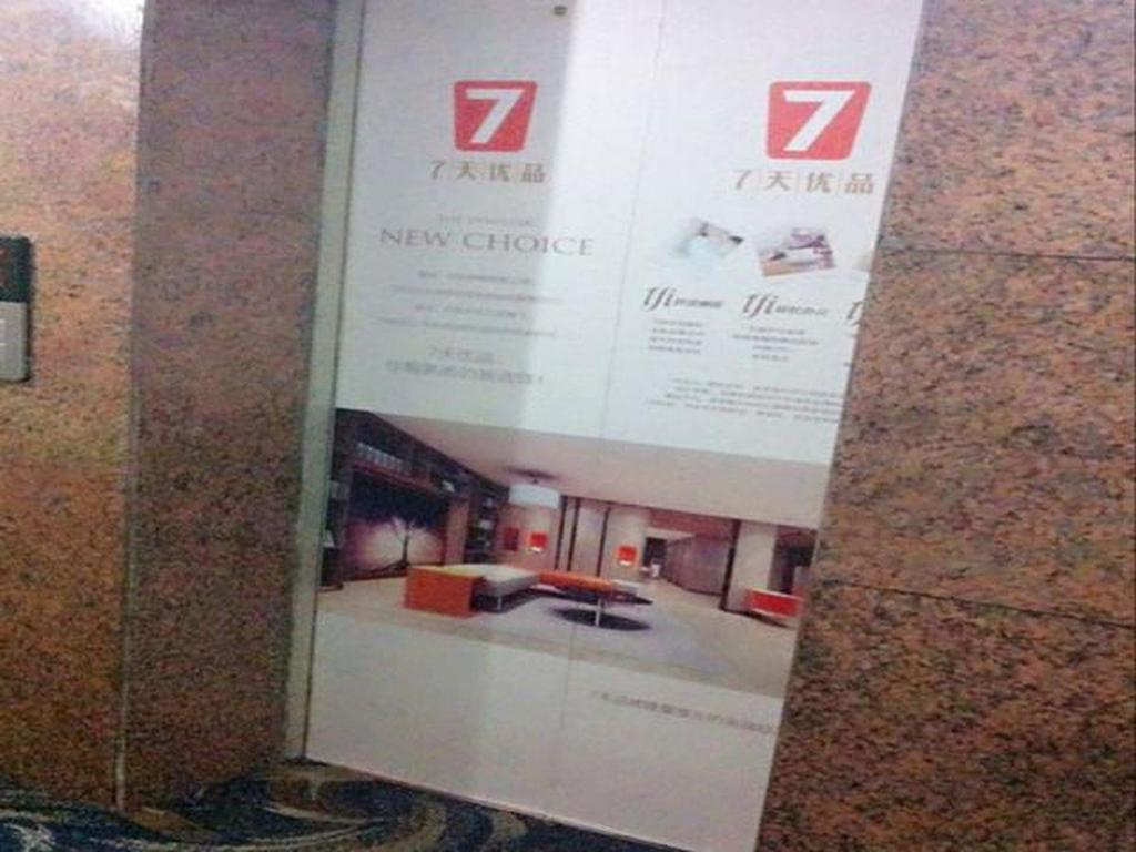 Интериор на хотела 7 Days Inn Shanghai Changshou Road Subway Station Yaxin Life Square Branch