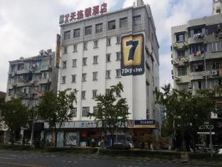 7 Days Inn Shanghai Wujiaochang Wanda Plaza Branch
