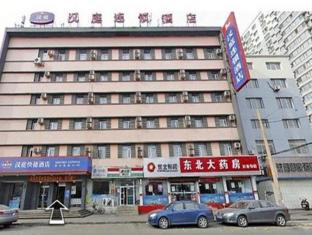 Hanting Hotel Shenyang Middle Street West Branch