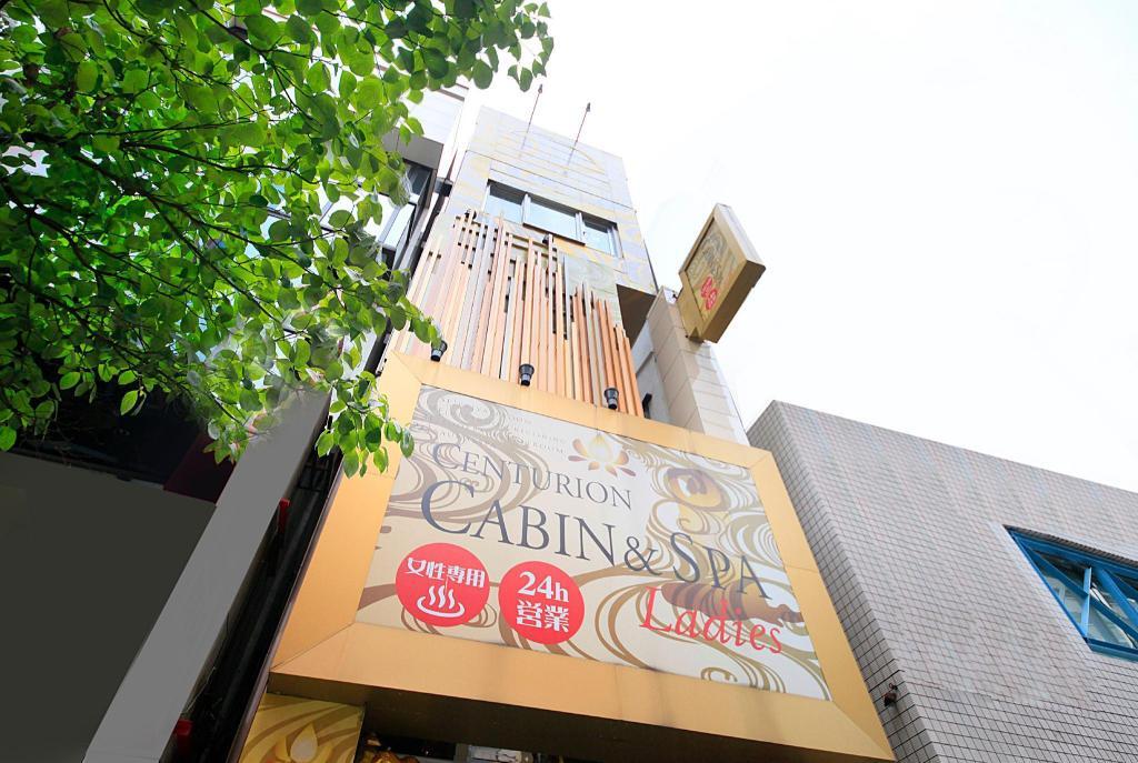 Centurion Cabin and Spa - Ladies Only Τόκιο Ιαπωνία - ΟΙ ΚΑΛΥΤΕΡΕΣ ... 03cd825b387