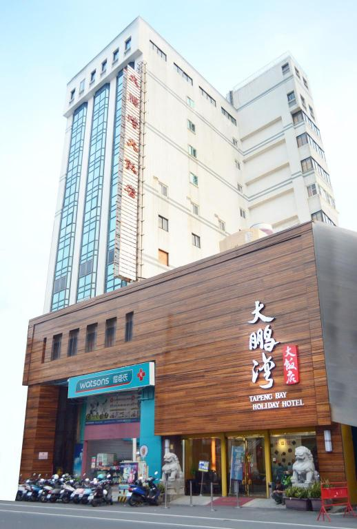 大鵬灣飯店 (Tapeng Bay Holiday Hotel)
