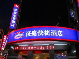 Hanting Hotel Haimen Jiefang Middle Road Branch