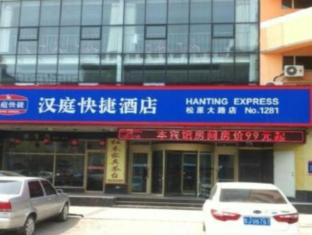Hangting Hotel Songyuan Hasaer Road Branch