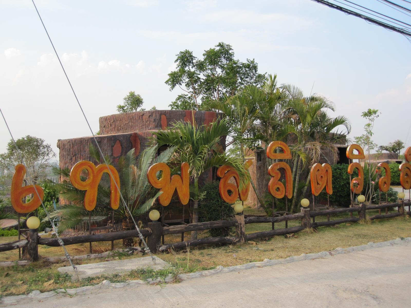 thepsatit view resort in chaiyaphum room deals photos reviews rh agoda com