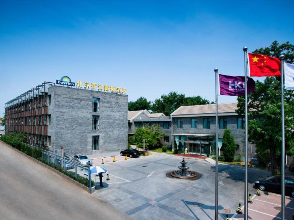 北京香江戴斯酒店 (Days Inn Forbidden City Beijing)