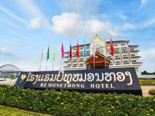 B2 Monethong Hotel