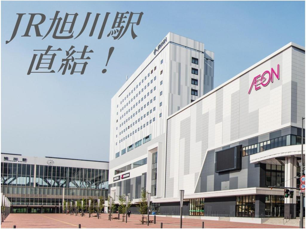 JRイン旭川 (JR Inn Asahikawa)