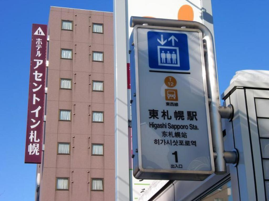 More about Hotel Ascent Inn Sapporo