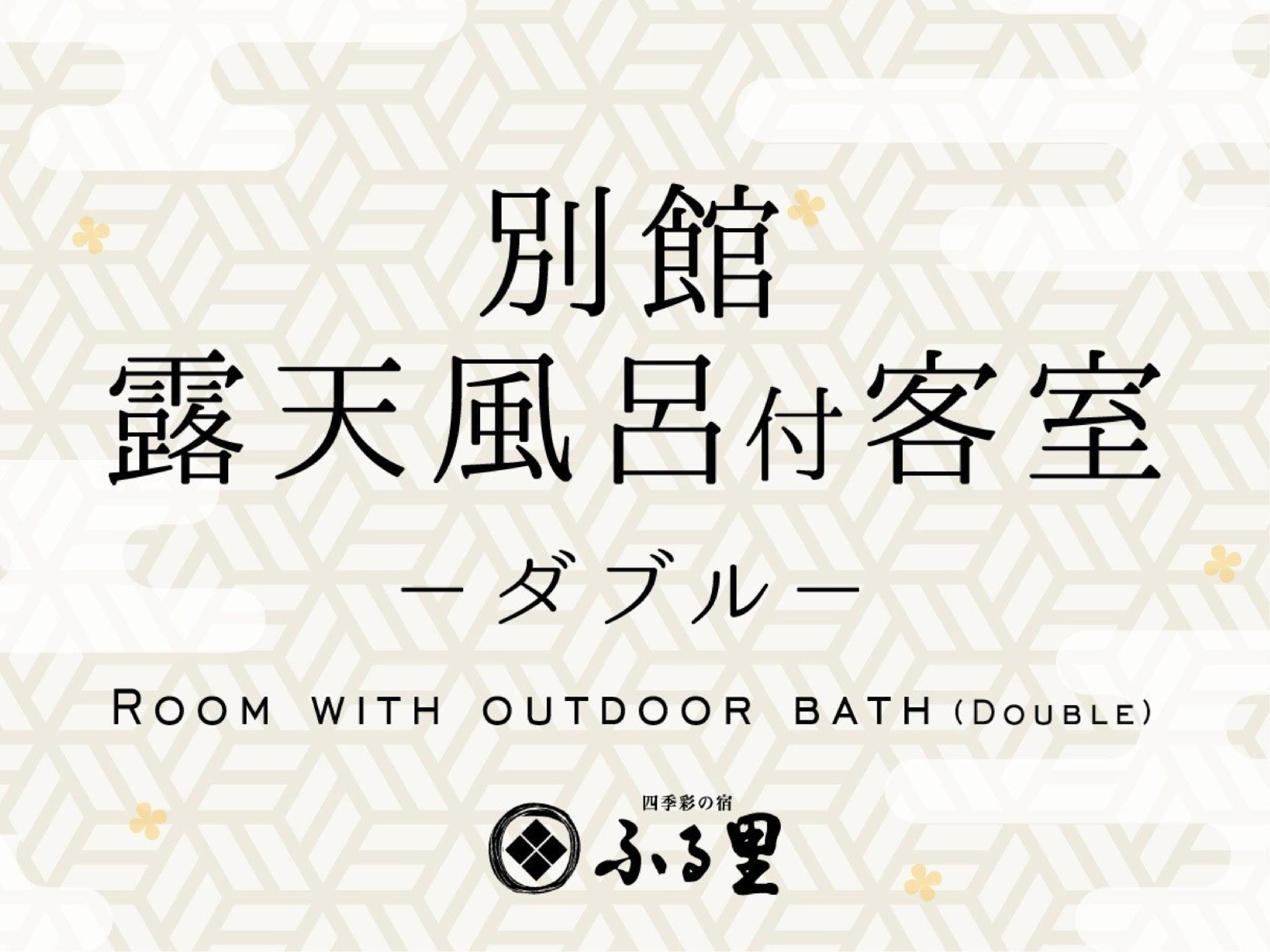 別館 雙人大床房+露天風呂 (Double Room with Open-air Bath (Annex))