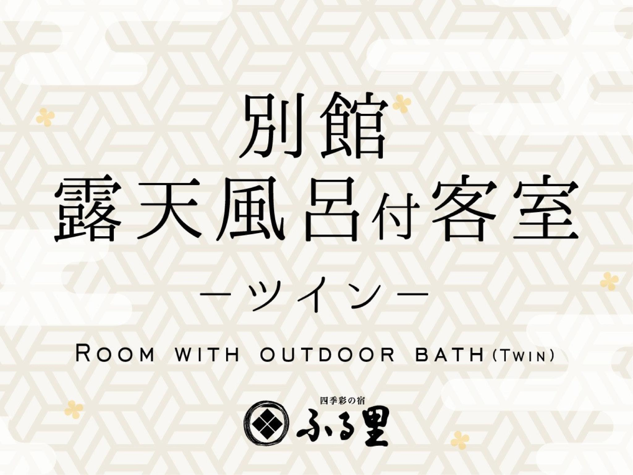 Twin Room with Open-air Bath (Annex)