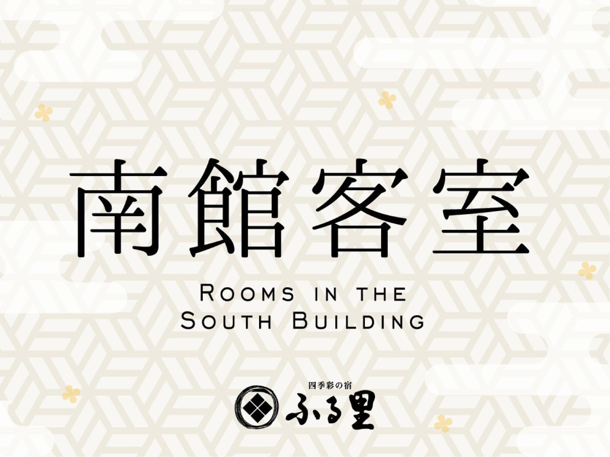日式客房(南翼) (South Wing Japanese Style Room)