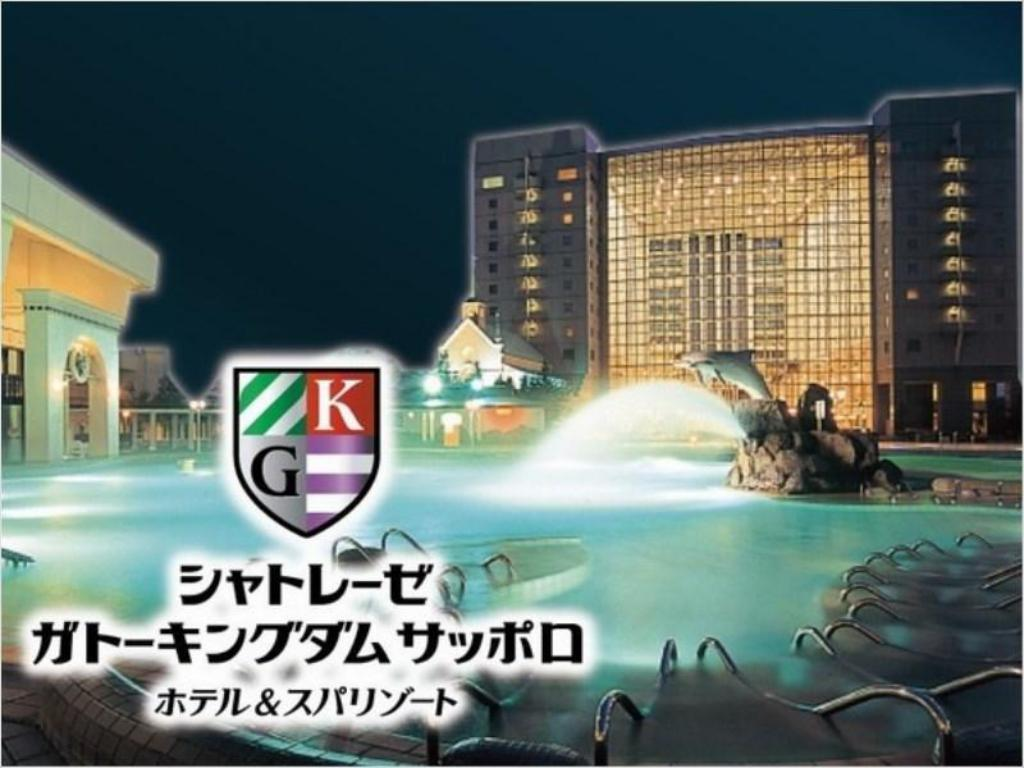 住宿外观 札幌果子王国SPA度假酒店 (Chateraise Gateaux Kingdom Sapporo Hotel and Spa Resort)