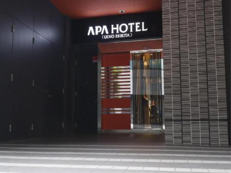 アパホテル<上野駅北>(全室禁煙) (APA Hotel Ueno Ekikita (All Rooms Non-smoking))